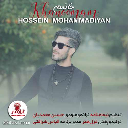 دانلود آهنگ جدید حسین محمدیان بنام خانمم