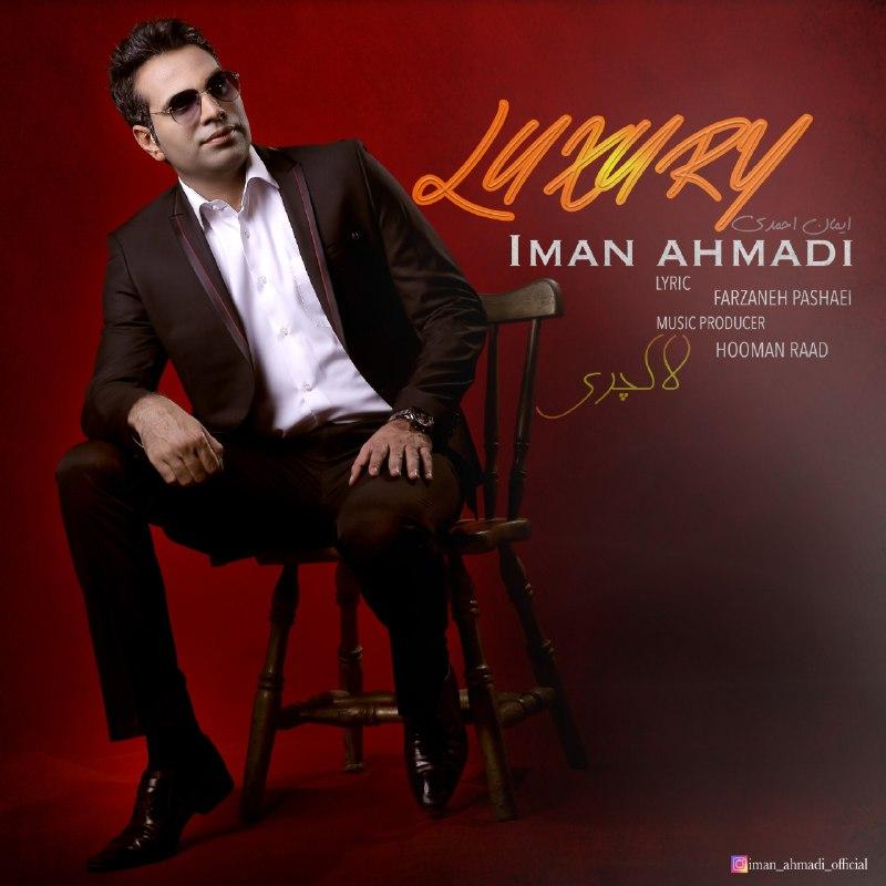 دانلود آهنگ جدید ایمان احمدی بنام لاکچری