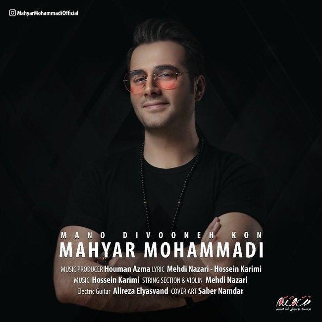 دانلود آهنگ جدید مهیار محمدی بنام منو دیوونه کن