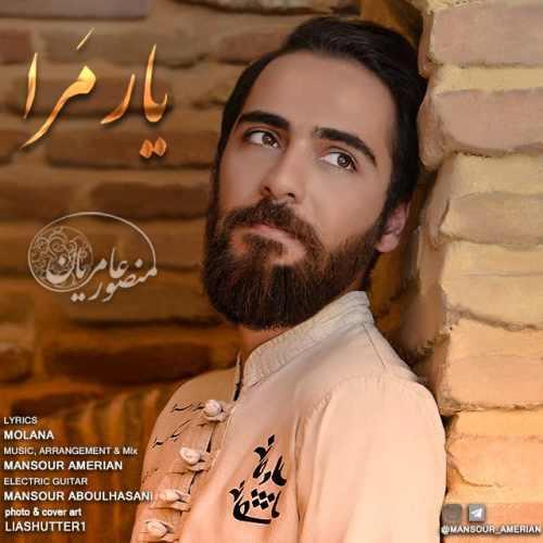 دانلود آهنگ جدید منصور عامریان بنام یار مرا