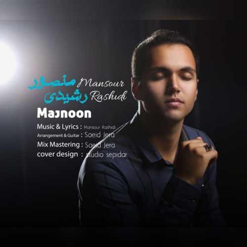 دانلود آهنگ جدید منصور رشیدی بنام مجنون