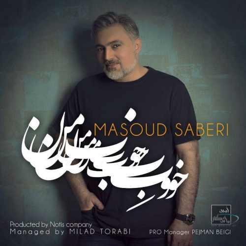 دانلود آهنگ جدید مسعود صابری بنام خوب من