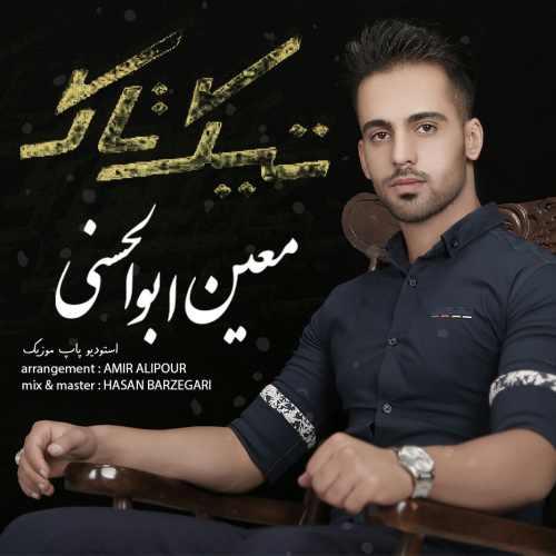دانلود آهنگ جدید معین ابوالحسنی بنام تیک تاک