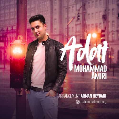 دانلود آهنگ جدید محمد امیری بنام عادت