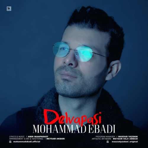 دانلود آهنگ جدید محمد عبادی بنام دلواپسی