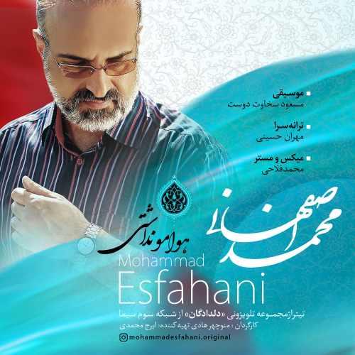 دانلود آهنگ جدید محمد اصفهانی بنام هوامو نداشتی