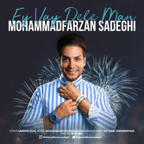 دانلود آهنگ جدید محمد فرزان صادقی بنام ای وای دل من