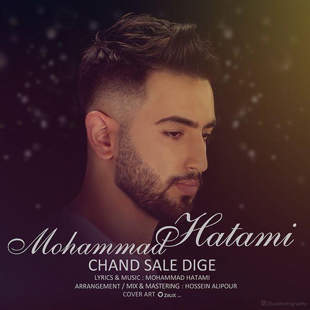 دانلود آهنگ جدید محمد حاتمی بنام چند سال دیگه