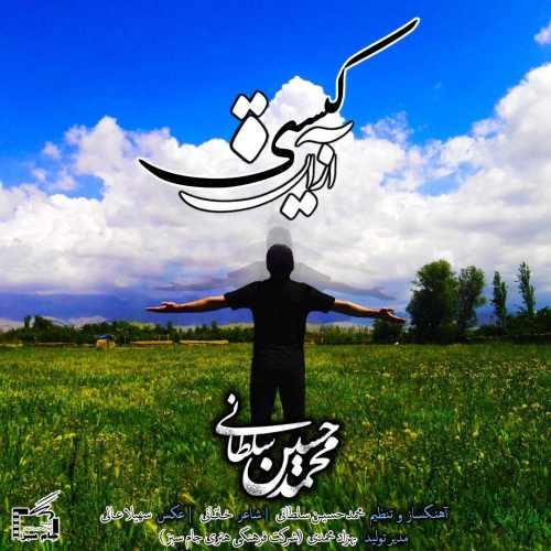 دانلود آهنگ جدید محمد حسین سلطانی بنام از آن کیستی