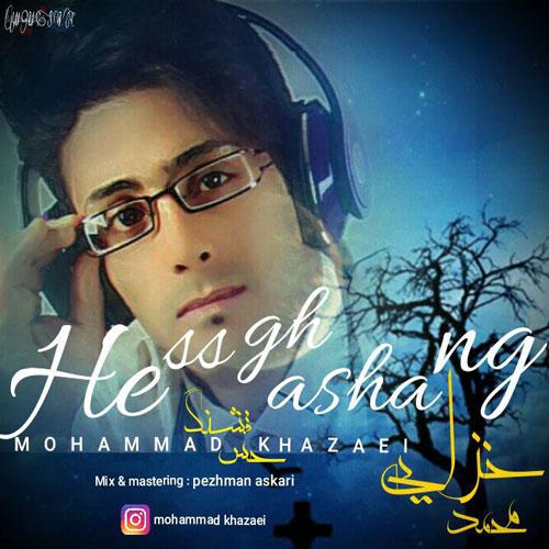 دانلود آهنگ جدید محمد خزایی بنام حس قشنگ
