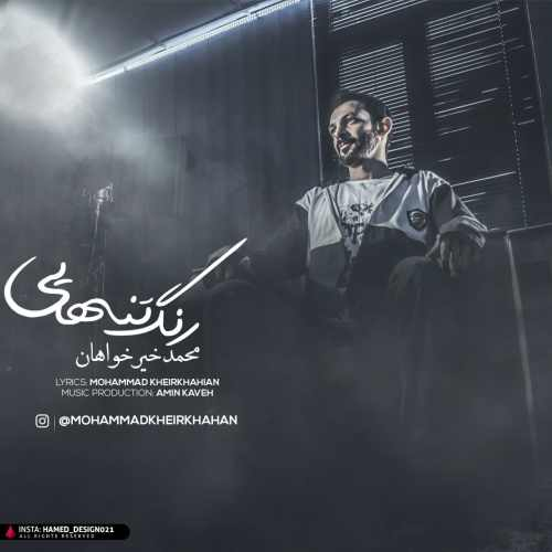 دانلود آهنگ جدید محمد خیرخواهان بنام رنگ تنهایی