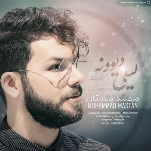دانلود آهنگ جدید محمد مستان بنام لیلی دیوونه