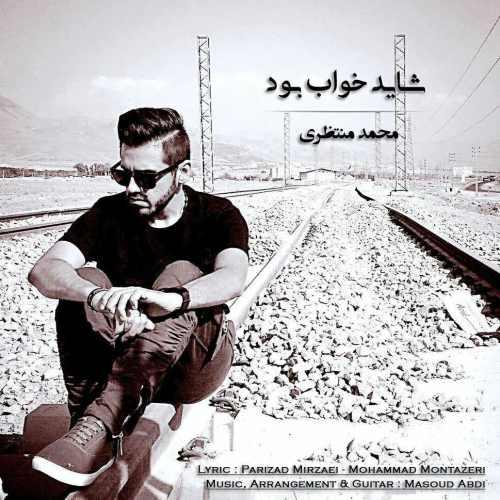 دانلود آهنگ جدید محمد منتظری بنام شاید خواب بود