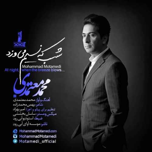 دانلود آهنگ جدید محمد معتمدی بنام شب که نسیم می وزد