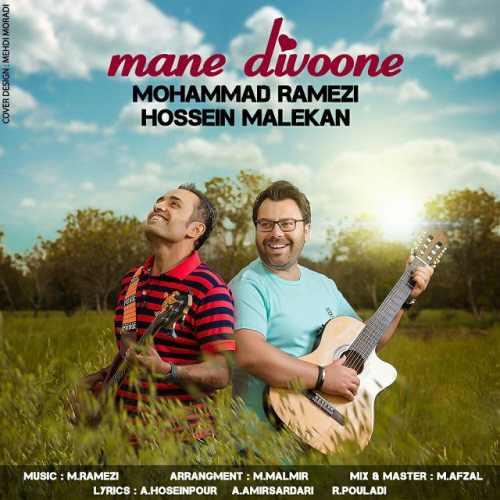 دانلود آهنگ جدید محمد رامزی و حسین ملکان بنام من دیوونه