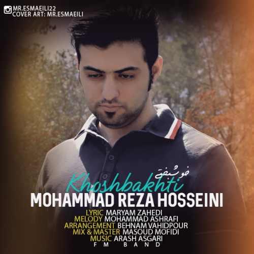 دانلود آهنگ جدید محمدرضا حسینی بنام خوشبختی
