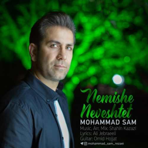 آهنگ جدید محمد سام بنام نمیشه نوشتت