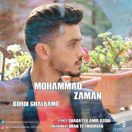دانلود آهنگ جدید محمد زمان بنام بردی قلبمو