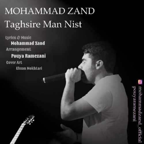 دانلود آهنگ جدید محمد زند بنام تقصیر من نیست