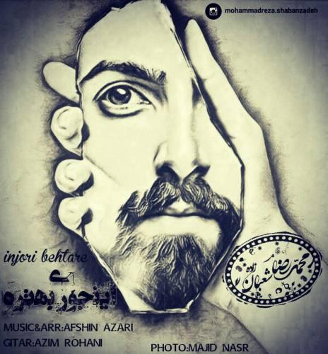 دانلود آهنگ جدید محمدرضا شعبانزاده بنام اینجوری بهتره