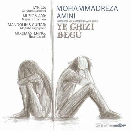 دانلود آهنگ جدید محمدرضا امینی بنام یه چیزی بگو