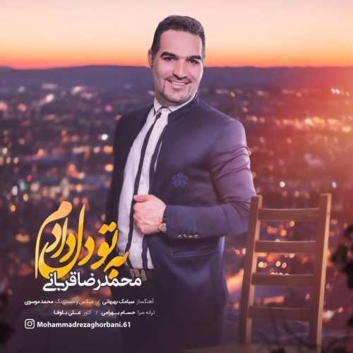 دانلود آهنگ جدید محمدرضا قربانی بنام به تو دل دادم