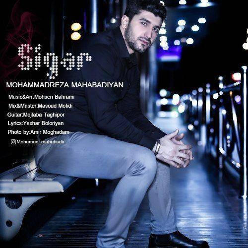دانلود آهنگ جدید محمدرضا مهابادیان بنام سیگار