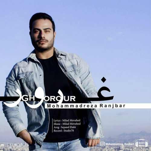 دانلود آهنگ جدید محمدرضا رنجبر بنام غرور