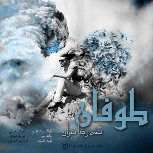 دانلود آهنگ جدید محمدرضا شیران بنام طوفان