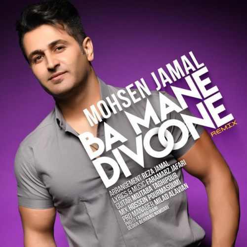 دانلود رمیکس جدید آهنگ منه دیوونه از محسن جمال