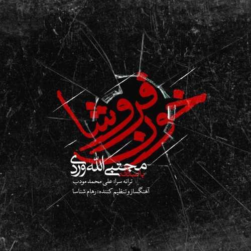 دانلود آهنگ جدید مجتبی الله وردی بنام خون فروشا