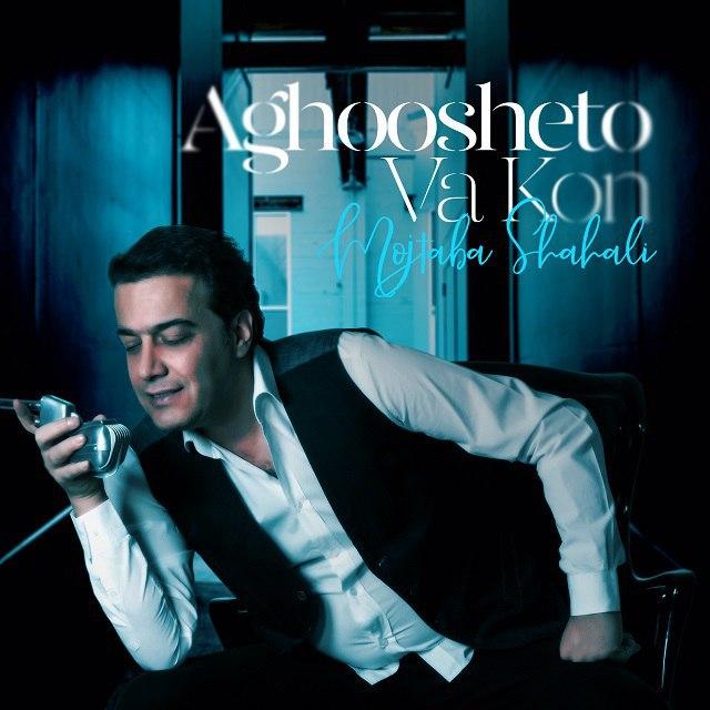 دانلود آهنگ جدید مجتبی شاه علی بنام آغوشتو وا کن