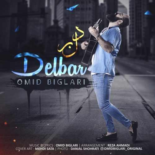 دانلود آهنگ جدید امید بیگلری بنام دلبر