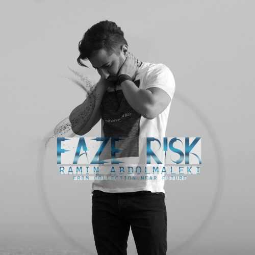دانلود آهنگ جدید رامین عبدالمالکی بنام فاز ریسک