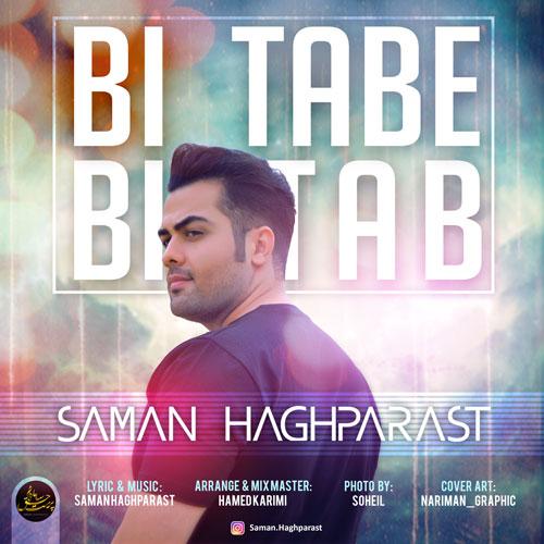 آهنگ جدید سامان حق پرست بنام بی تاب بی تاب