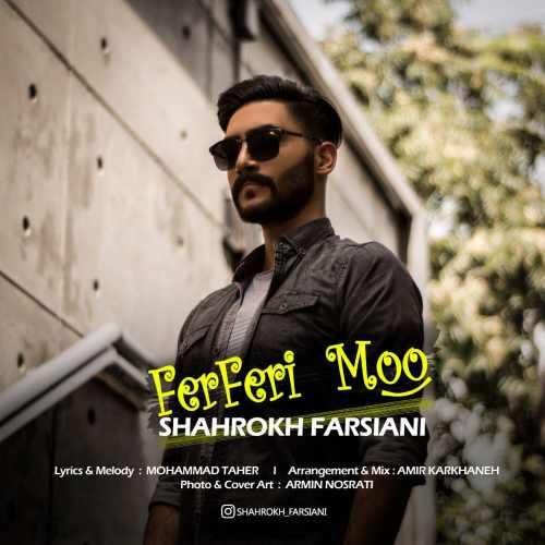 دانلود آهنگ جدید شاهرخ فارسیانی بنام فرفری مو