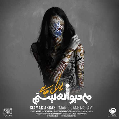 دانلود موزیک ویدیو جدید سیامک عباسی بنام من دیوانه نیستم