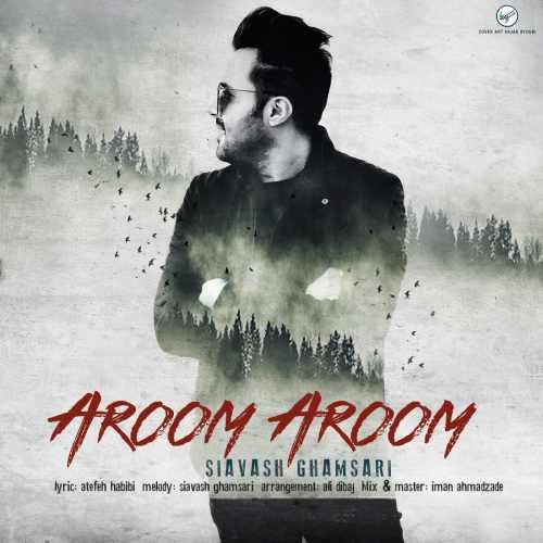 دانلود آهنگ جدید سیاوش قمصری بنام آروم آروم