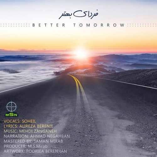 دانلود آهنگ جدید سهیل بنام فردای بهتر