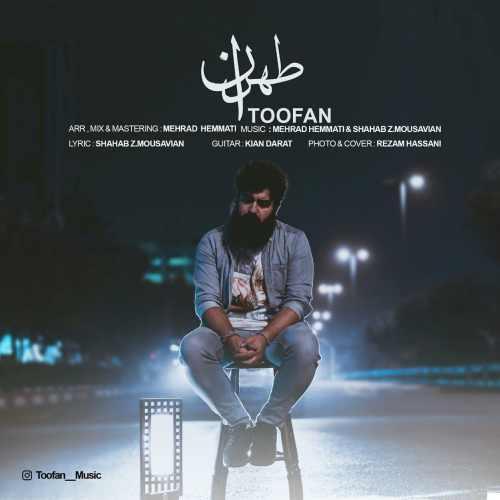 دانلود آهنگ جدید طوفان بنام تهران
