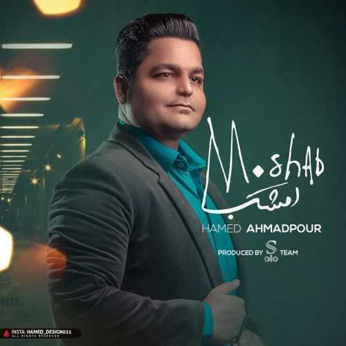 دانلود آهنگ جدید حامد احمدپور بنام امشب