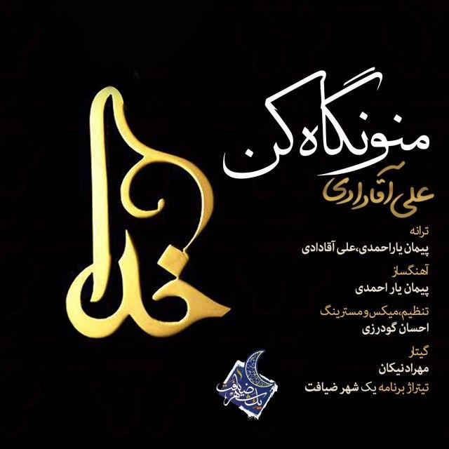 دانلود آهنگ جدید علی آقادادی بنام منو نگاه کن
