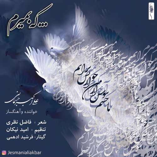 دانلود آهنگ جدید علی اکبر جسمانی بنام که بمیرم