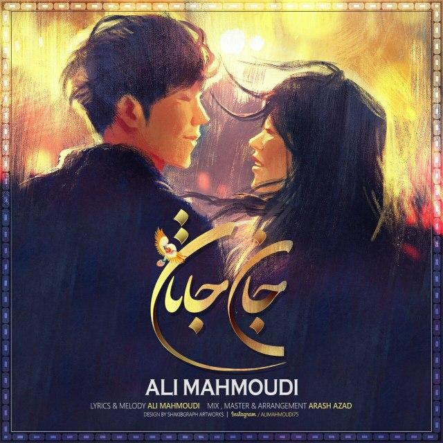 دانلود آهنگ جدید علی محمودی بنام جان جانان