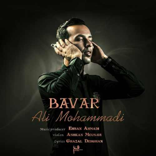 دانلود آهنگ جدید علی محمدی بنام باور