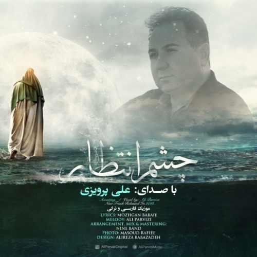 دانلود آهنگ جدید علی پرویزی بنام چشم انتظار