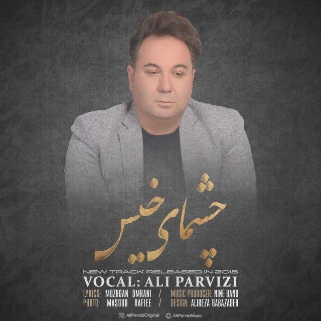 دانلود آهنگ جدید علی پرویزی بنام چشمای خیس