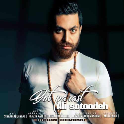 دانلود آهنگ جدید علی ستوده بنام بت پرست