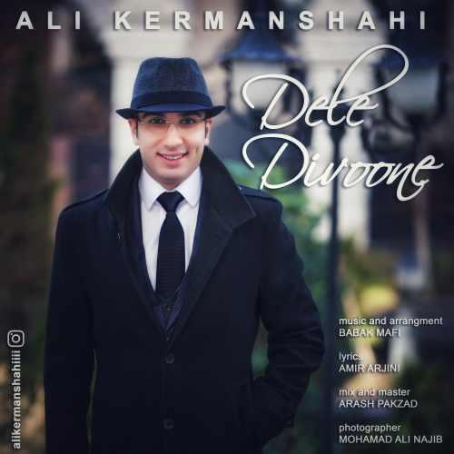 دانلود آهنگ جدید علی کرمانشاهی بنام دل دیوونه