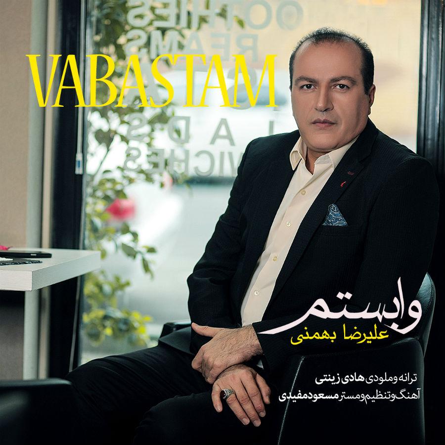 دانلود آهنگ جدید علیرضا بهمنی بنام وابستم